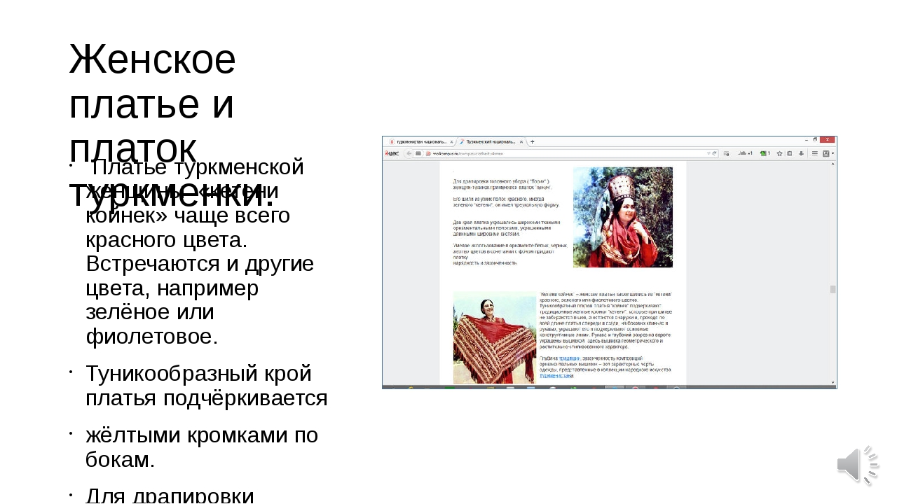 Женское платье и платок туркменки. Платье туркменской женщины «кетени койнек»...