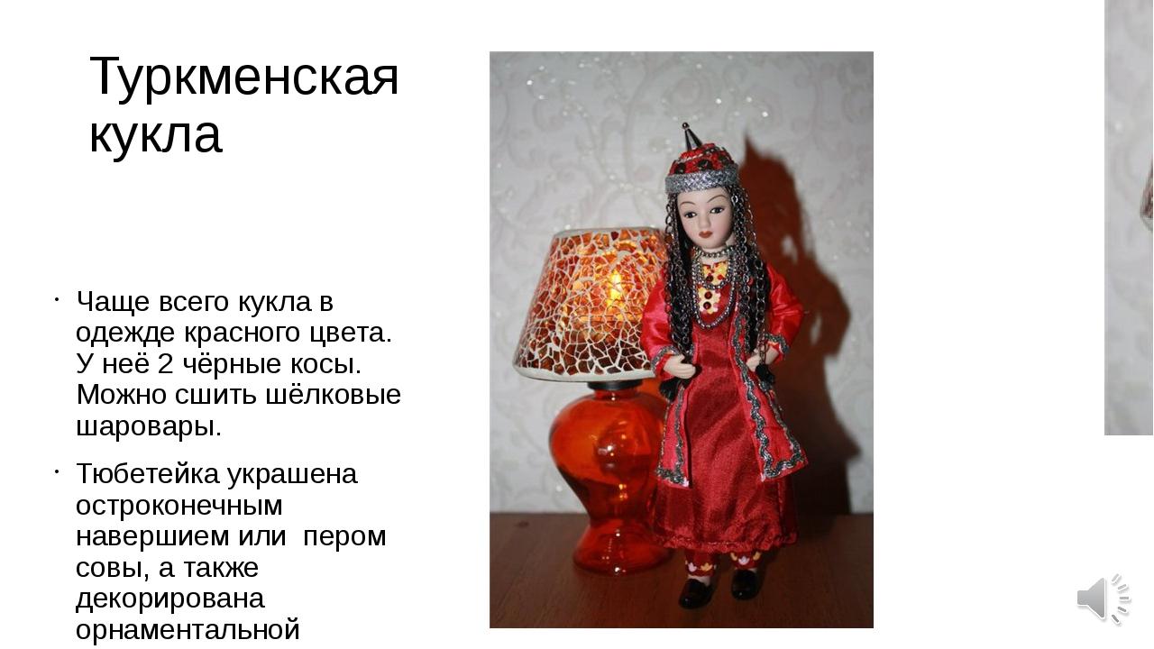 Туркменская кукла Чаще всего кукла в одежде красного цвета. У неё 2 чёрные ко...