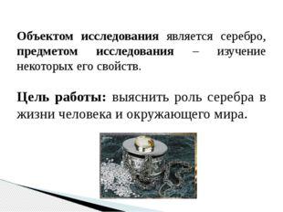 Объектом исследования является серебро, предметом исследования – изучение не