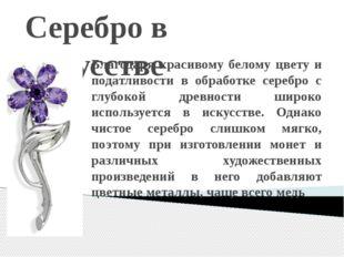 Серебро в искусстве Благодаря красивому белому цвету и податливости в обработ