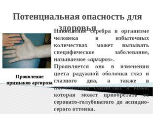 Потенциальная опасность для здоровья Накопление серебра в организме человека
