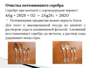 Очистка потемневшего серебра Серебро при контакте с сероводородом чернеет: 4