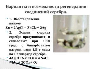 Варианты и возможности регенерации соединений серебра. 1. Восстановление цинк