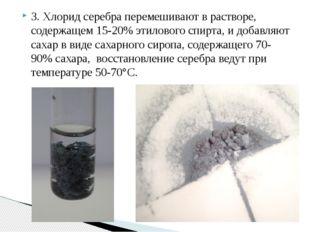 3. Хлорид серебра перемешивают в растворе, содержащем 15-20% этилового спирта