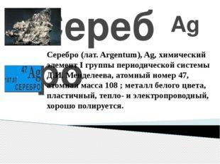 Серебро Ag Серебро (лат. Argentum), Ag, химический элемент I группы периодич