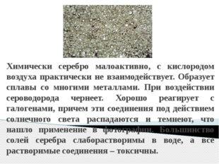 Химически серебро малоактивно, с кислородом воздуха практически не взаимодейс