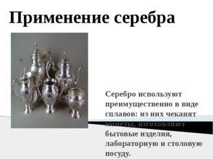 Серебро используют преимущественно в виде сплавов: из них чеканят монеты, из