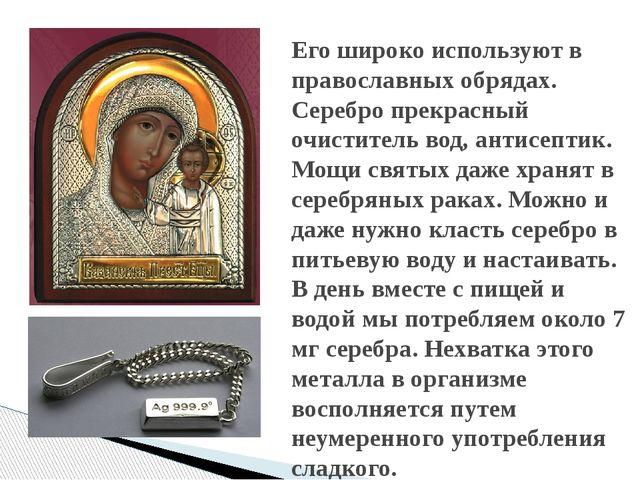 Его широко используют в православных обрядах. Серебро прекрасный очиститель в...