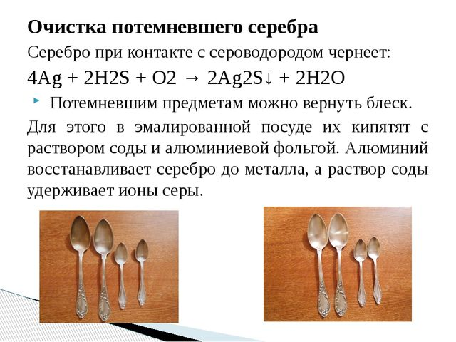 Очистка потемневшего серебра Серебро при контакте с сероводородом чернеет: 4...
