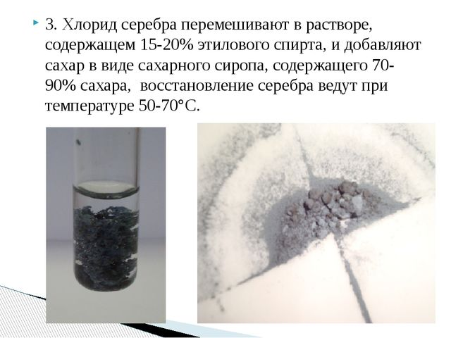 3. Хлорид серебра перемешивают в растворе, содержащем 15-20% этилового спирта...