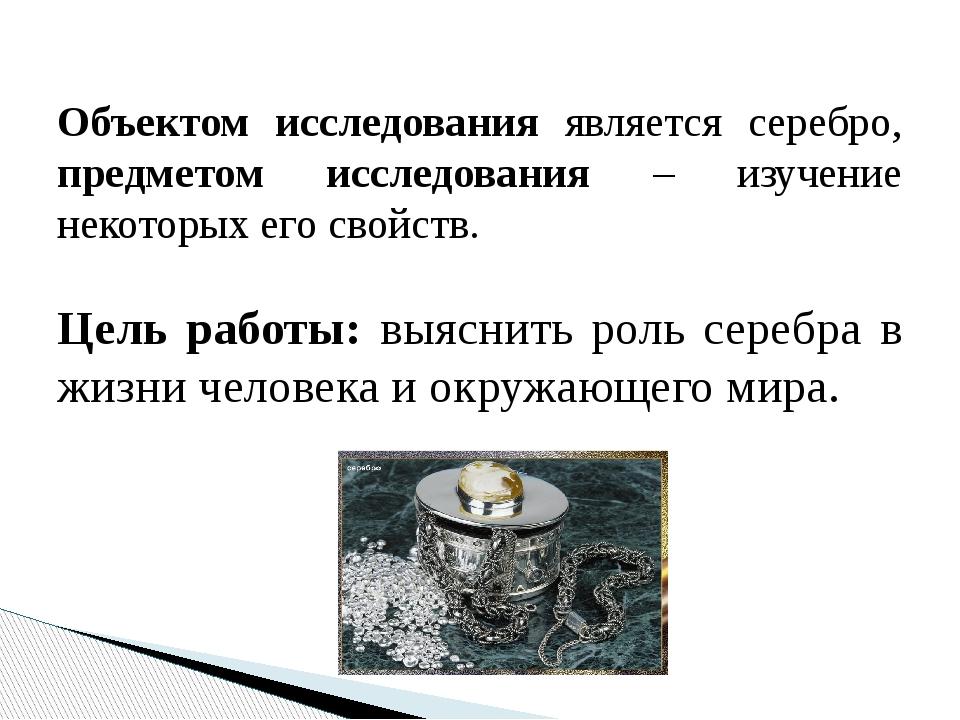 Объектом исследования является серебро, предметом исследования – изучение не...