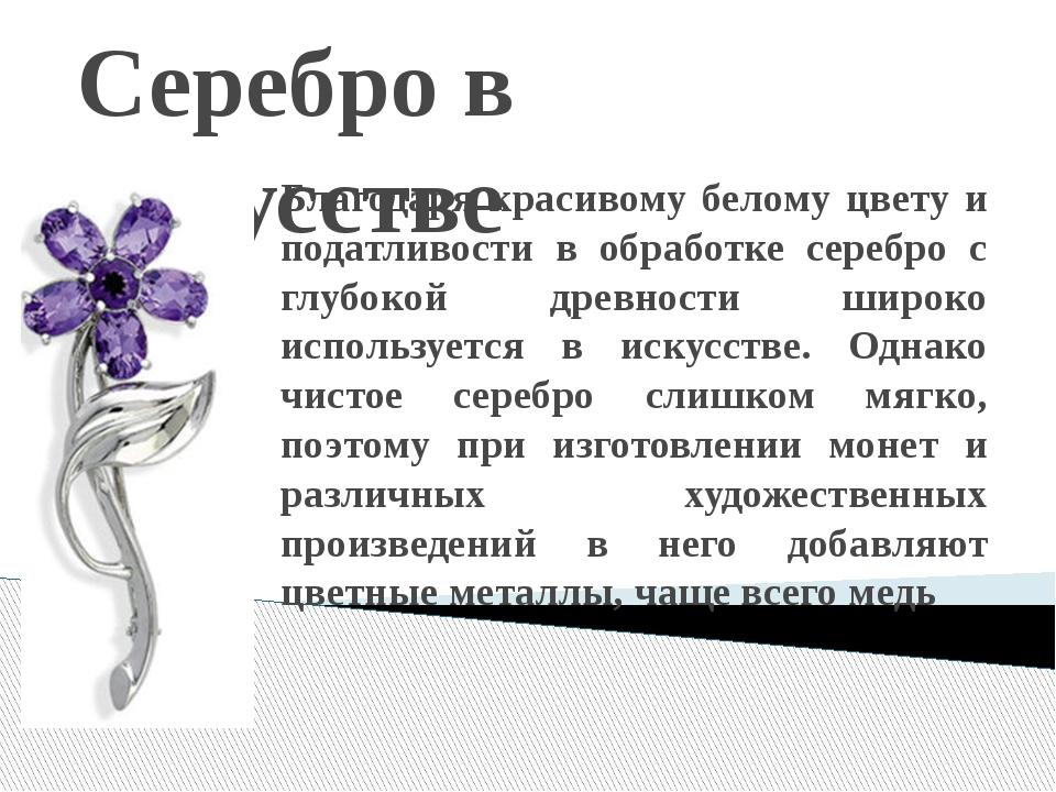Серебро в искусстве Благодаря красивому белому цвету и податливости в обработ...
