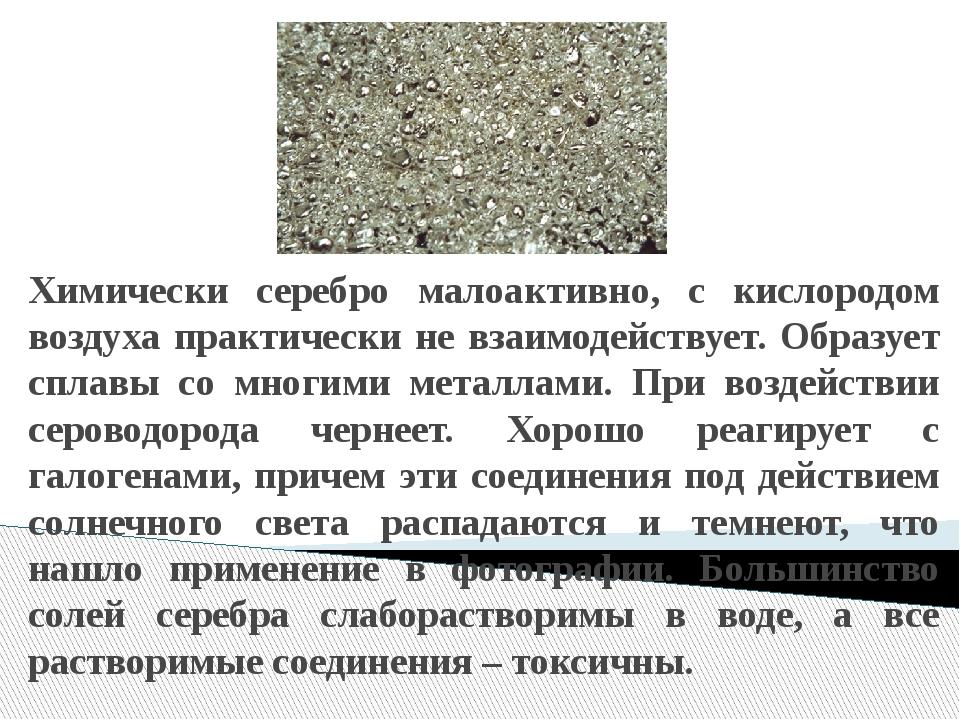Химически серебро малоактивно, с кислородом воздуха практически не взаимодейс...