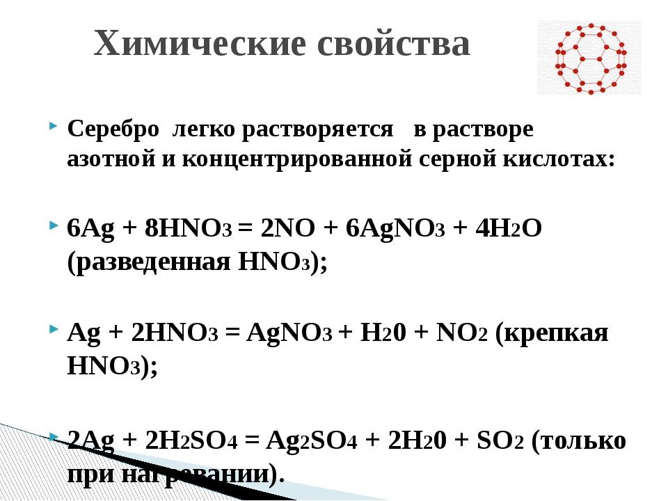 Химические свойства Серебро легко растворяется в растворе азотной и концентри...