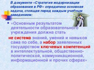 В документе «Стратегия модернизации образования в РФ» определена основная зад