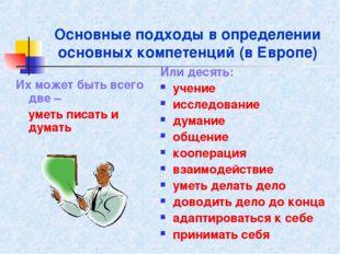 Основные подходы в определении основных компетенций (в Европе) Их может быть