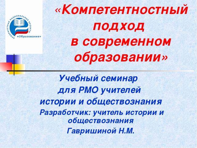«Компетентностный подход в современном образовании» Учебный семинар для РМО у...