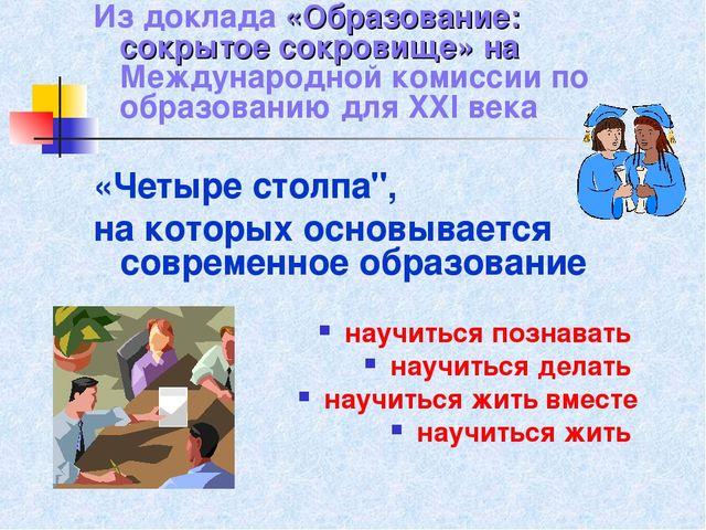 Из доклада «Образование: сокрытое сокровище» на Международной комиссии по обр...