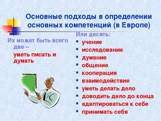 Основные подходы в определении основных компетенций (в Европе) Их может быть...