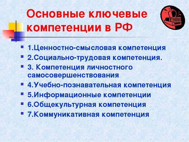 Основные ключевые компетенции в РФ 1.Ценностно-смысловая компетенция 2.Социал...