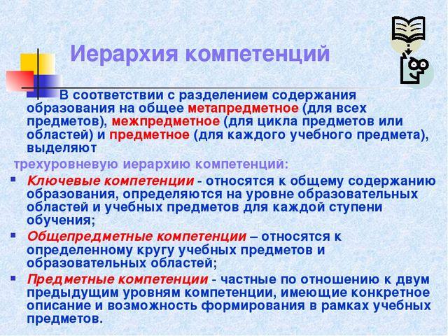 Иерархия компетенций В соответствии с разделением содержания образования на...