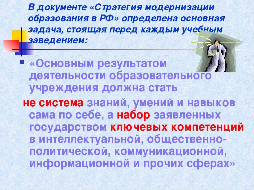 В документе «Стратегия модернизации образования в РФ» определена основная зад...