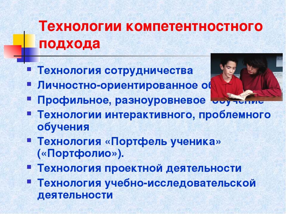Технологии компетентностного подхода Технология сотрудничества Личностно-орие...