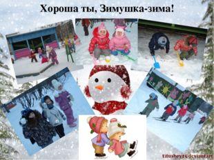 Хороша ты, Зимушка-зима!