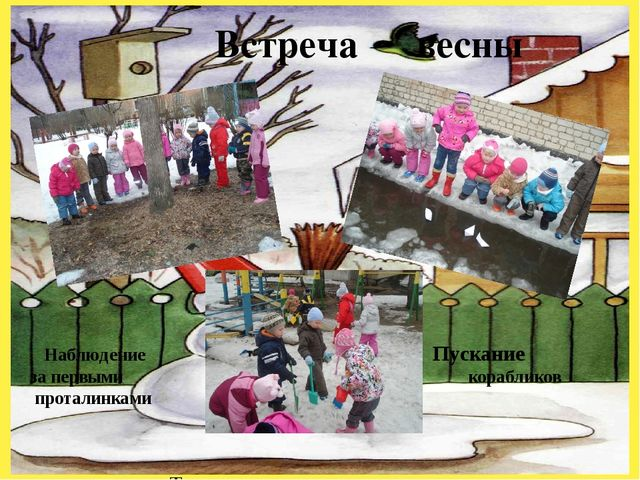 Встреча весны Наблюдение Пускание за первыми корабликов проталинками Трудова...