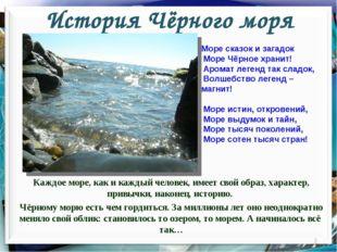 История Чёрного моря Каждое море, как и каждый человек, имеет свой образ, хар
