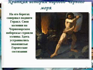 Краткая история народов Чёрного моря * На его берегах совершал подвиги Геракл
