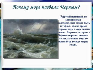 Почему море назвали Черным? * Другой причиной, по мнению ряда исследователей,
