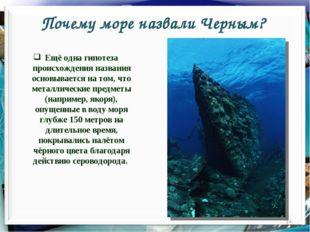 Почему море назвали Черным? * Ещё одна гипотеза происхождения названия основы
