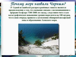 Почему море назвали Черным? * Одной из наиболее распространённых гипотез явля