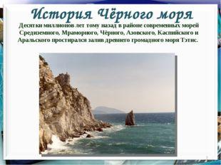 История Чёрного моря Десятки миллионов лет тому назад в районе современных мо