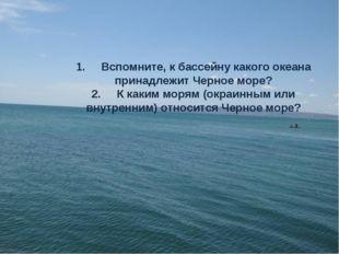 * http://aida.ucoz.ru * 1. Вспомните, к бассейну какого океана принадлежит Че