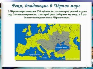 Реки, впадающие в Чёрное море * В Чёрное море попадает 350 кубических километ