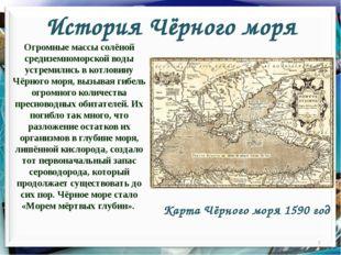 История Чёрного моря Огромные массы солёной средиземноморской воды устремилис
