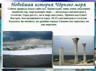 Новейшая история Чёрного моря * Сейчас природа взяла тайм-аут. Происходит лиш