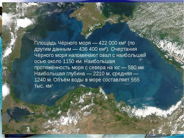 * http://aida.ucoz.ru * Площадь Чёрного моря— 422000 км² (по другим данным...