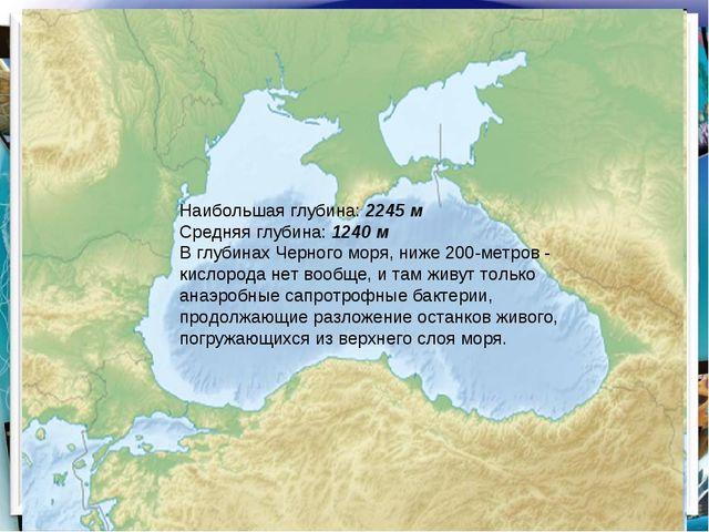 * http://aida.ucoz.ru * Наибольшая глубина:2245 м Средняя глубина: 1240 м В...
