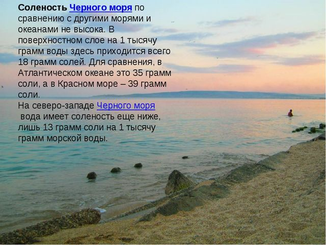 * http://aida.ucoz.ru * СоленостьЧерного моряпо сравнению с другими морями...