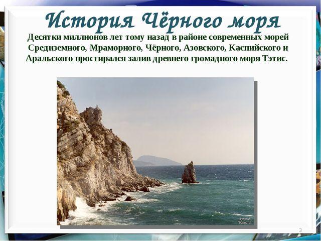 История Чёрного моря Десятки миллионов лет тому назад в районе современных мо...