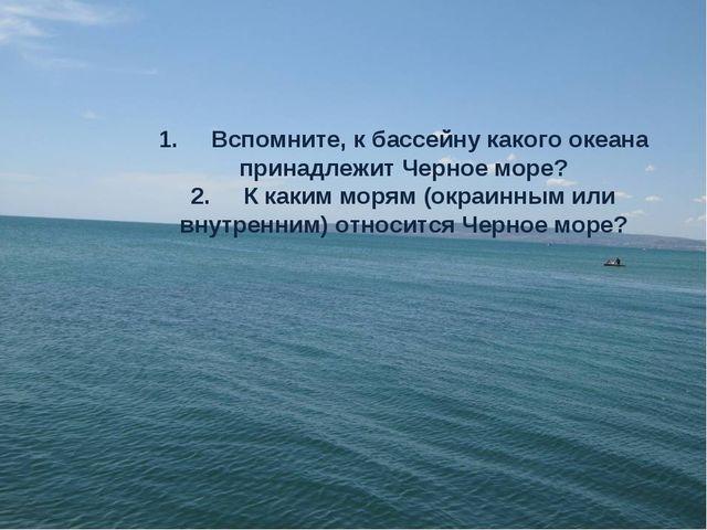* http://aida.ucoz.ru * 1. Вспомните, к бассейну какого океана принадлежит Че...