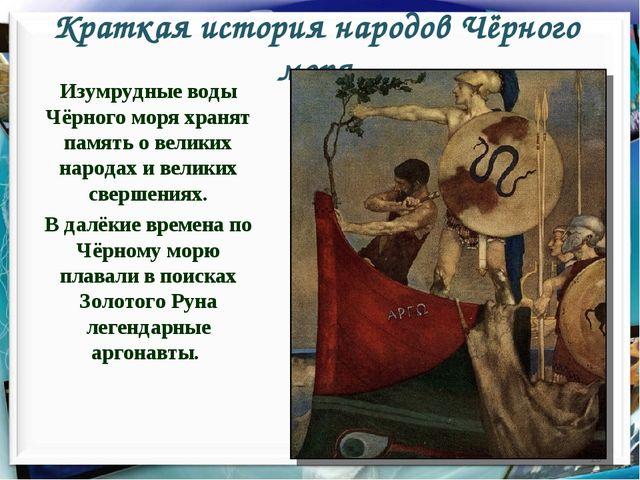 Краткая история народов Чёрного моря * Изумрудные воды Чёрного моря хранят па...