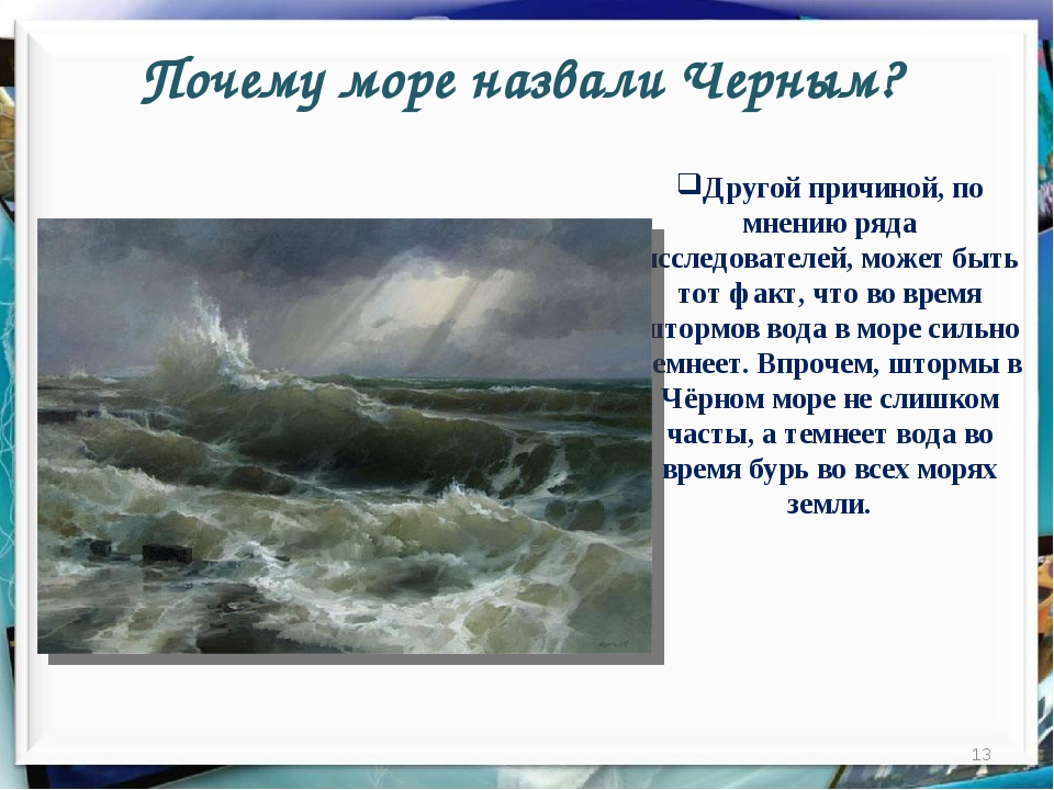 Фотографии страницы короткие факты черного моря наличии бухгалтерские балансы