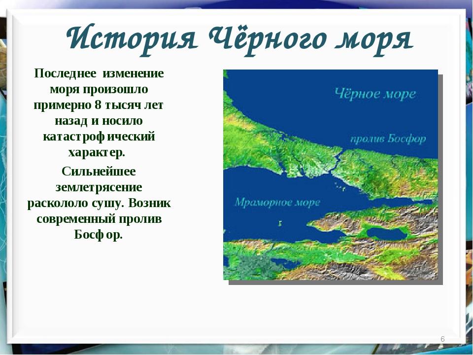 История Чёрного моря Последнее изменение моря произошло примерно 8 тысяч лет...