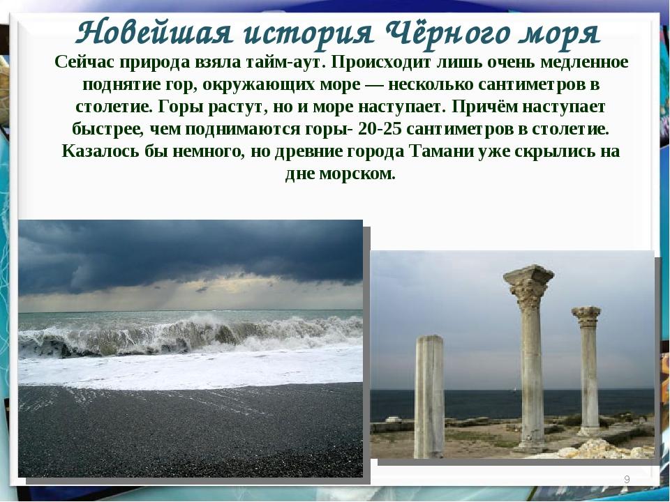 Новейшая история Чёрного моря * Сейчас природа взяла тайм-аут. Происходит лиш...