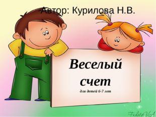 Веселый счет для детей 6-7 лет Автор: Курилова Н.В.