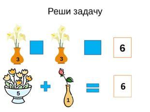 Реши задачу 6 3 3 5 1
